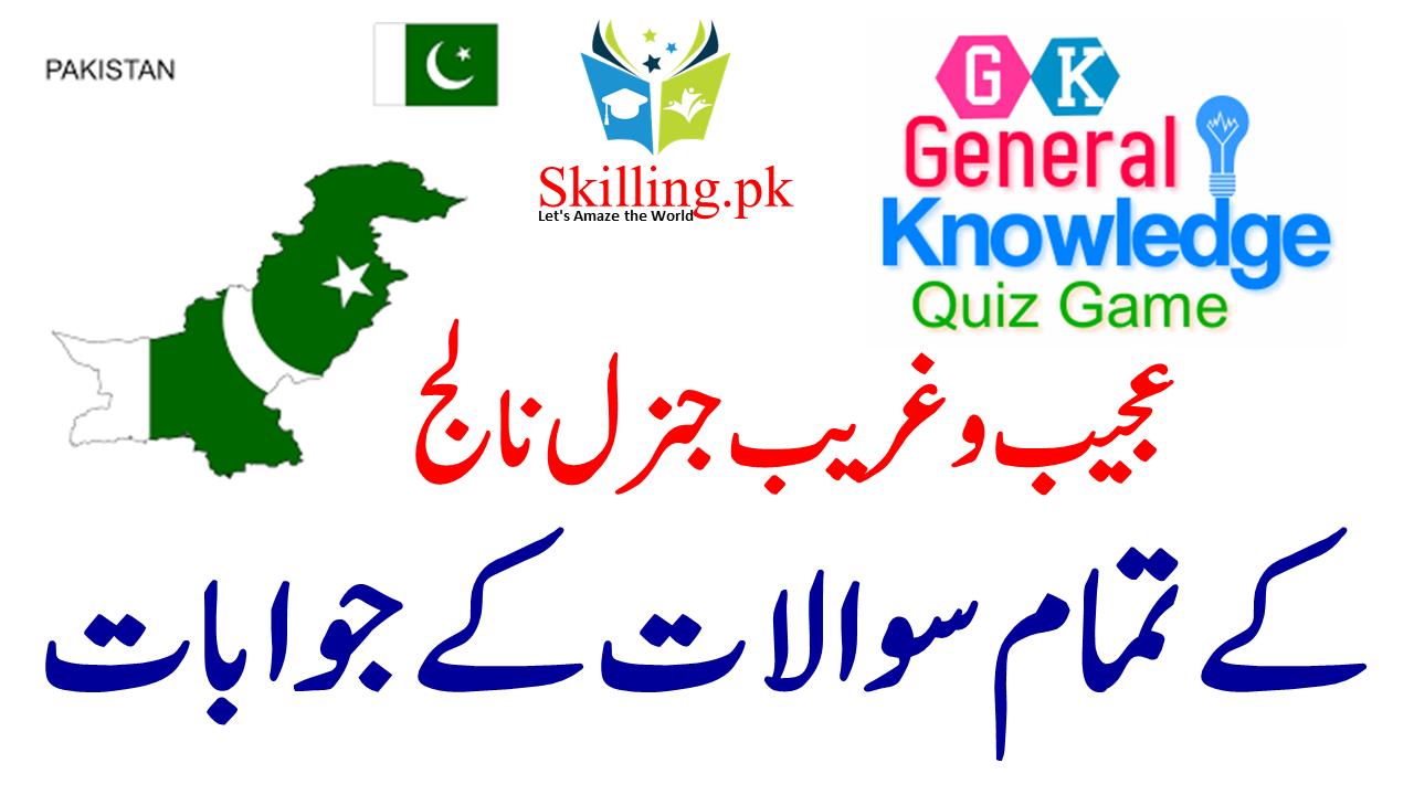 general knowledge pakistan studies pdf skilling foundation